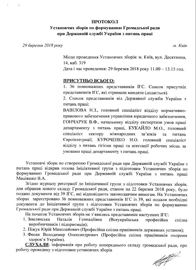 """""""Україна без тортур"""" увійшла до складу громадської ради при Держпраці"""