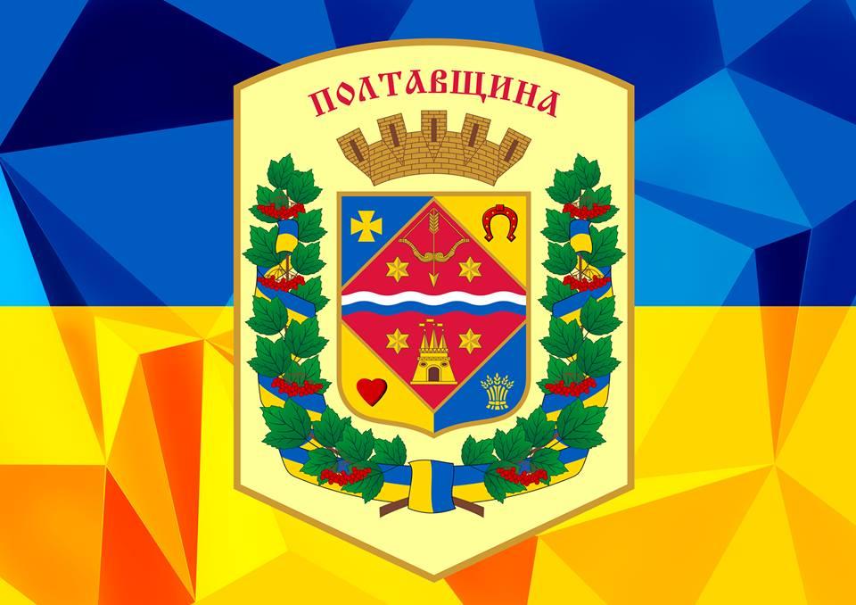 Керівниця відокремленого підрозділу організації увійшла до складу спостержної комісії Полтавської ОДА