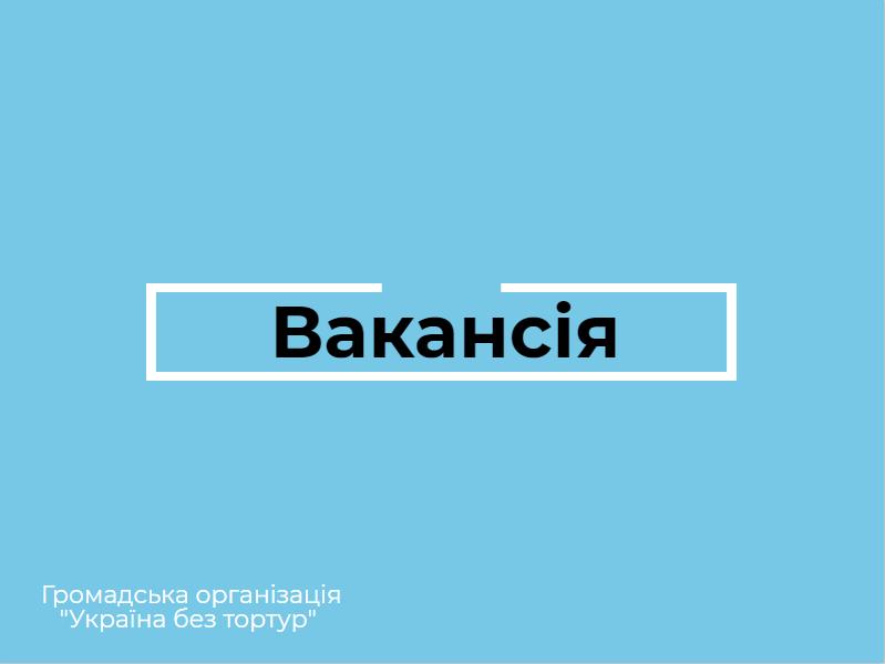 """Вакансія: Програмний директор в ГО """"Україна без тортур"""""""