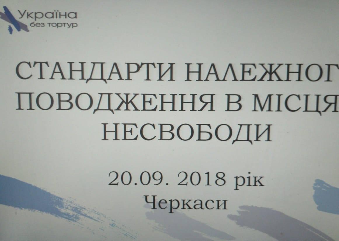 Стандарти належного поводження в місцях несвободи: семінар в Черкасах
