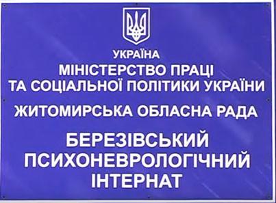 Народний депутат відреагував на порушення у Березівському психоневрологічному інтернаті