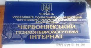 На Чернігівщині підопічним психоневрологічного інтернату забороняється лежати на ліжках