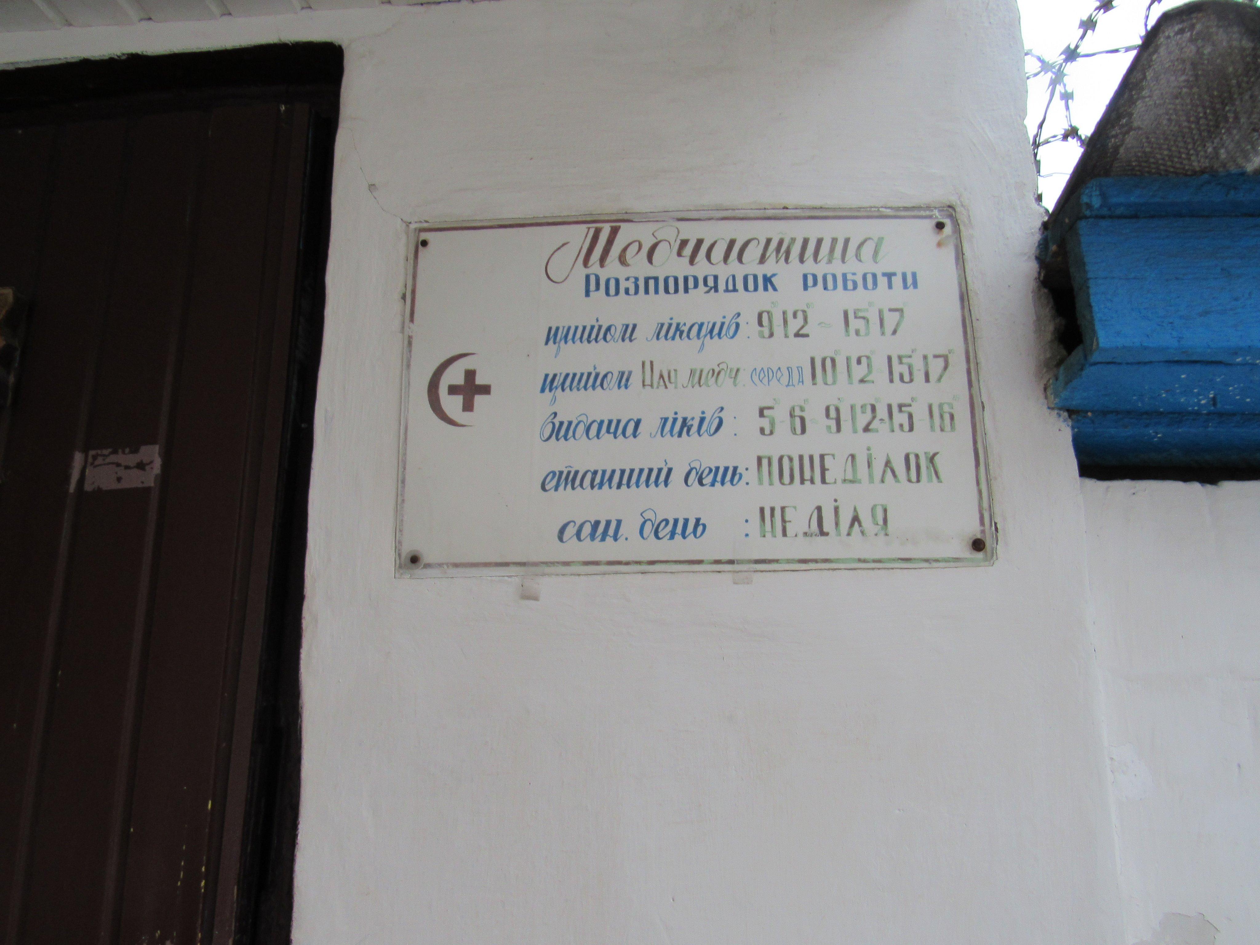 Чернігівська виправна колонія №44: моніторинговий візит