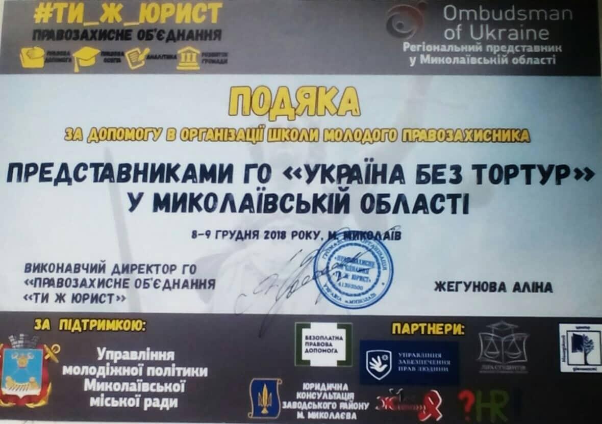 На Миколаївщині відбулася «Школа молодого правозахисника»