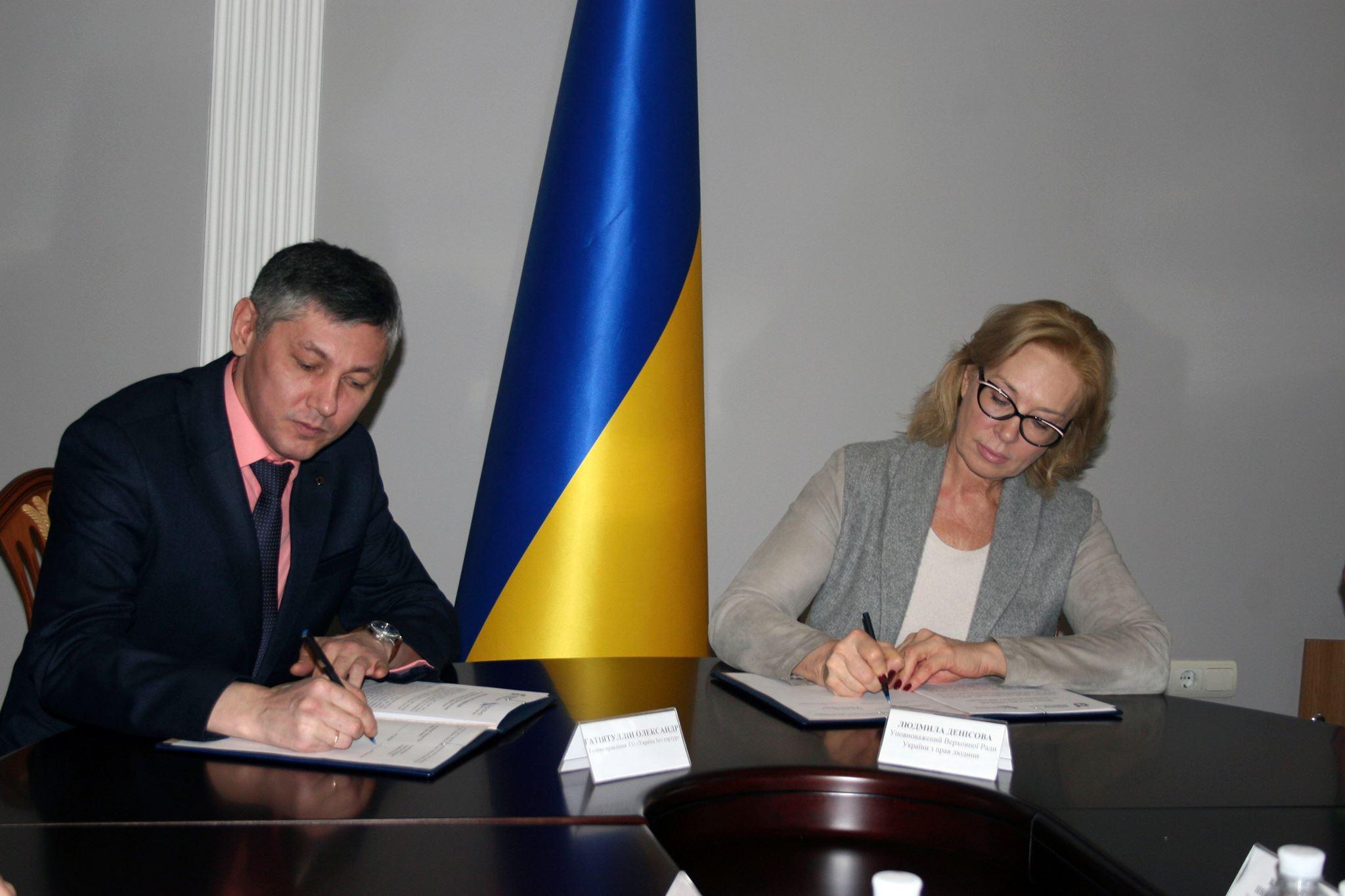 Між Омбудсманом та ГО «Україна без тортур» підписано меморандум про співпрацю