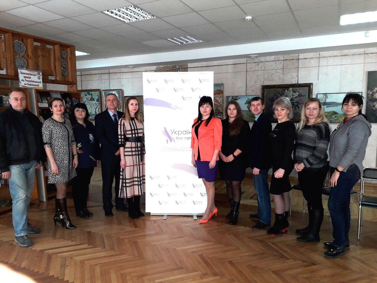 Презентація  відокремленого підрозділу «Україна без тортур» у Миколаїві