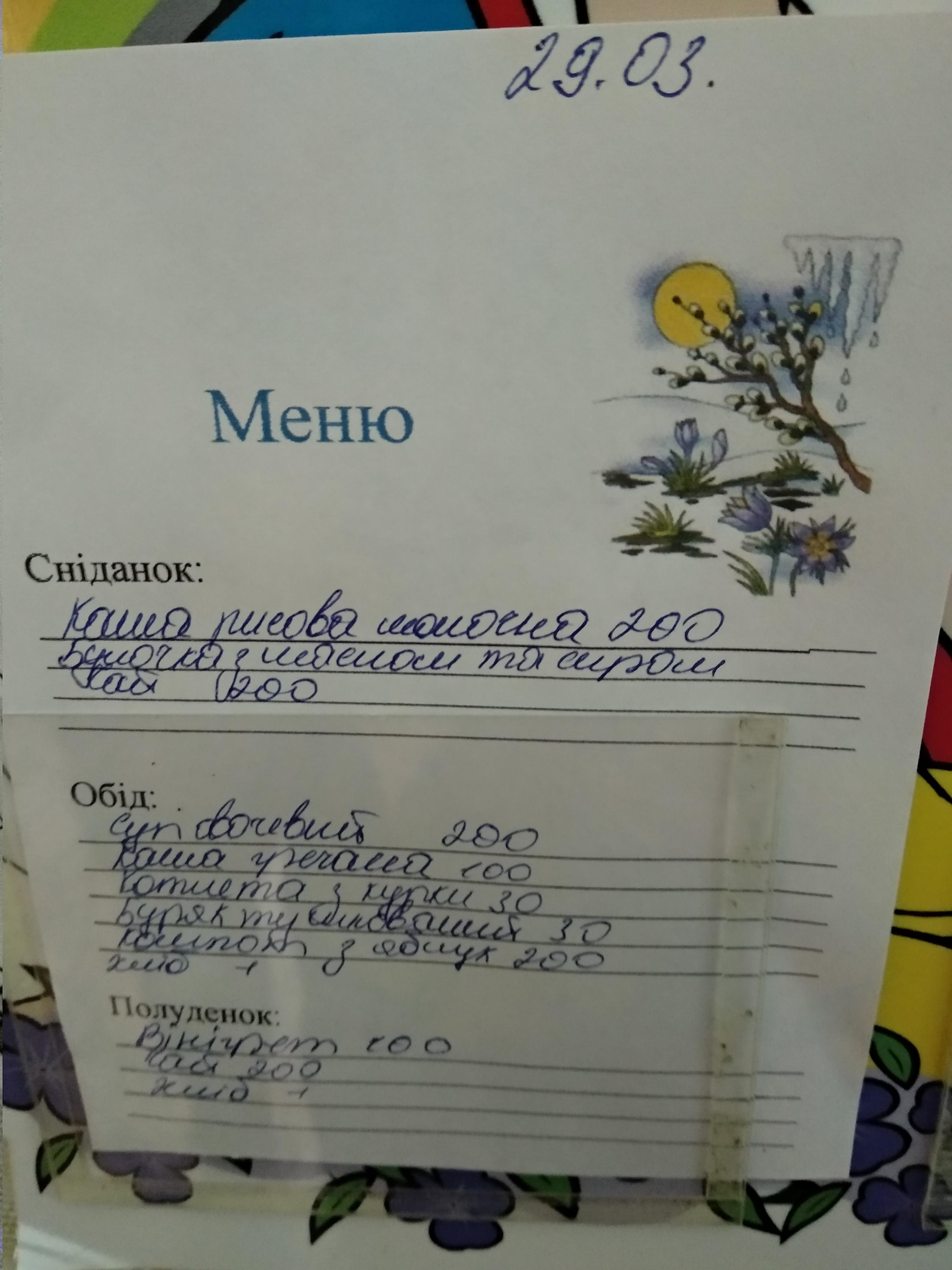 Чим годують дітей у спецшколі на Вінниччині