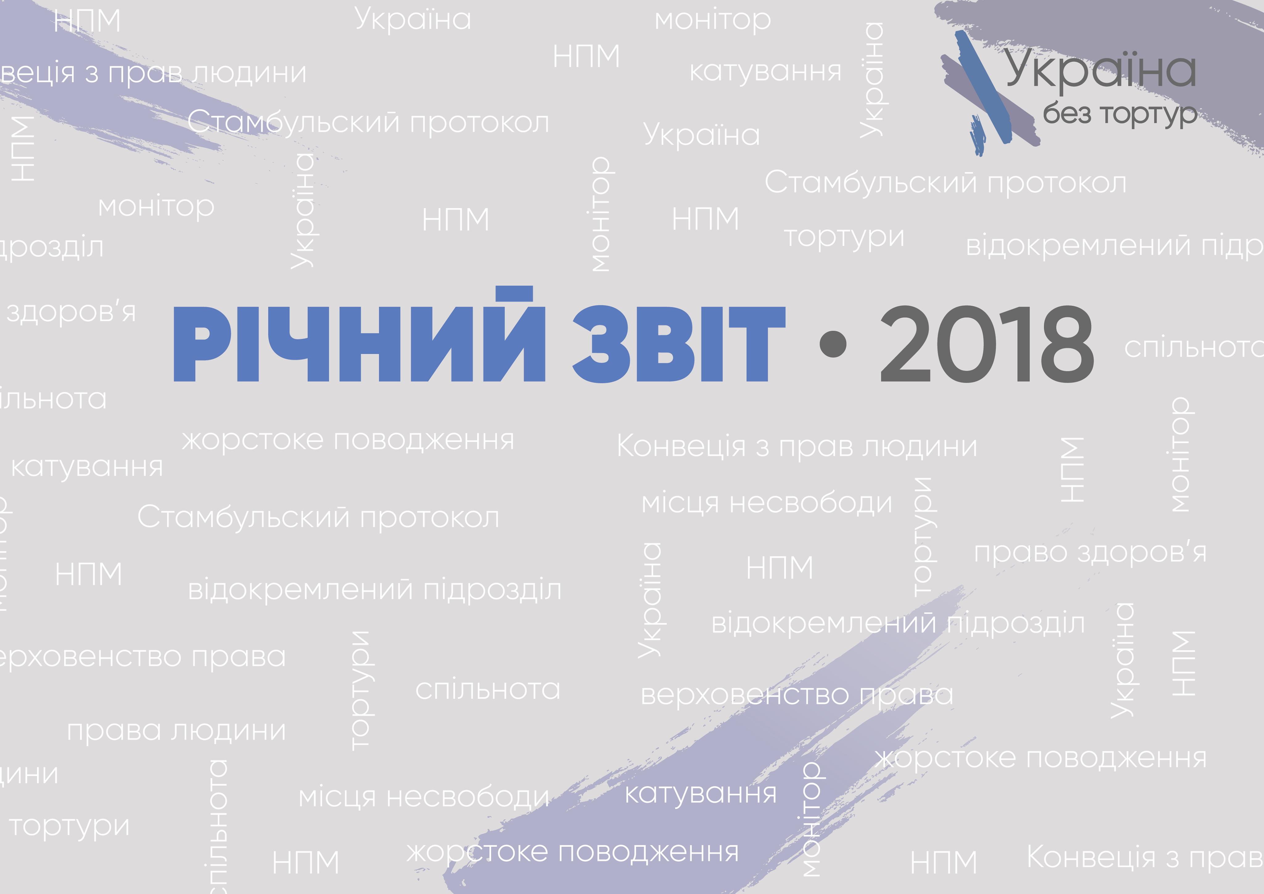 """Річний звіт громадської організації """"Україна без тортур"""" за 2018 рік"""