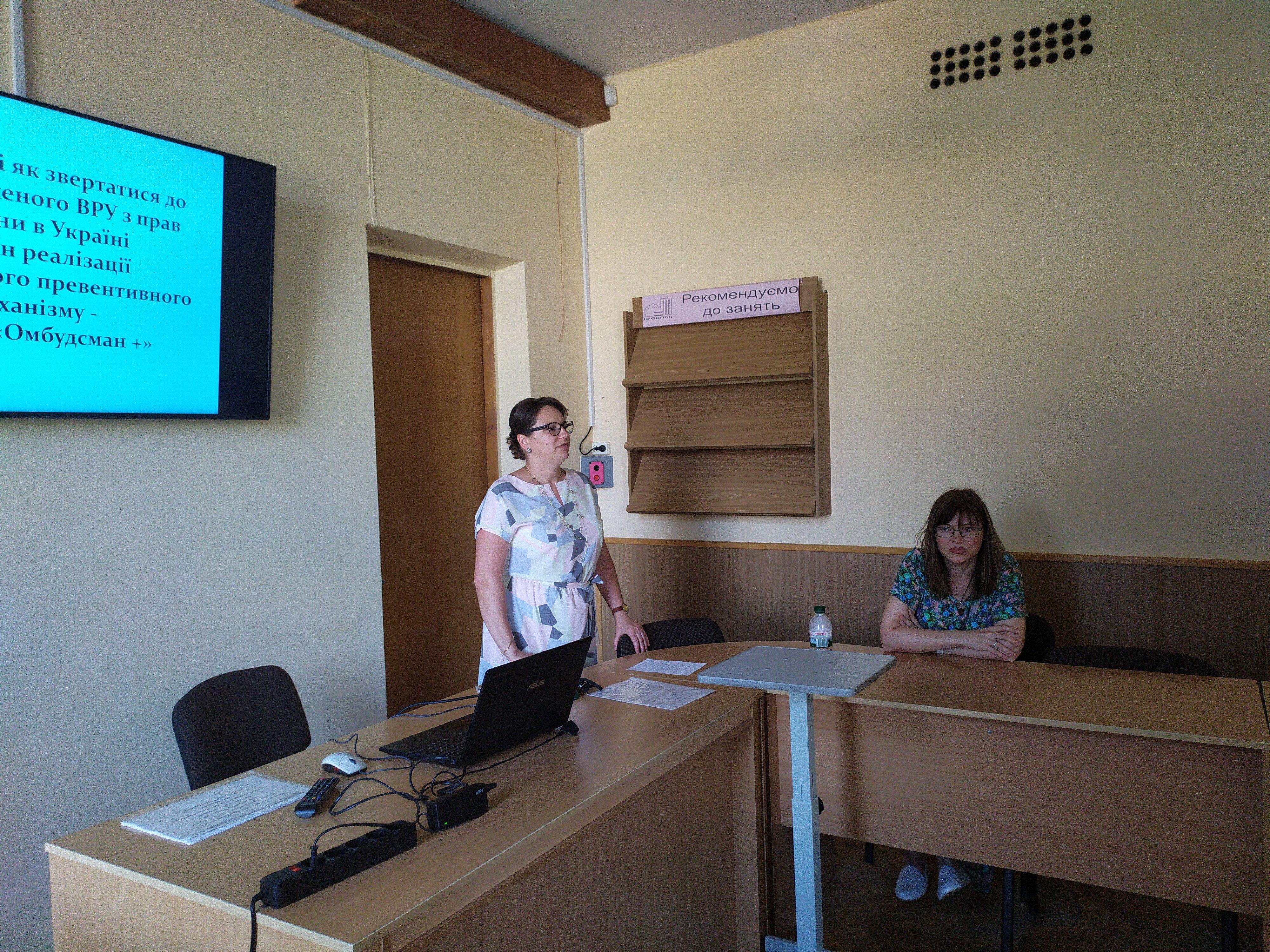 Для працівників Івано-Франківської  Нацполіції  проведено лекцію