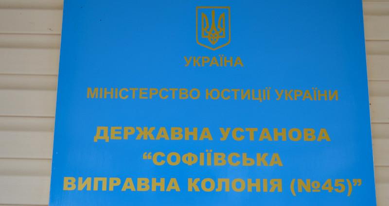 У Софіївській виправній колонії порушуються права засуджених з інвалідністю
