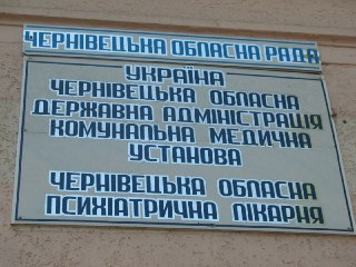 У Чернівецькій обласній психіатричній лікарні порушуються права пацієнтів