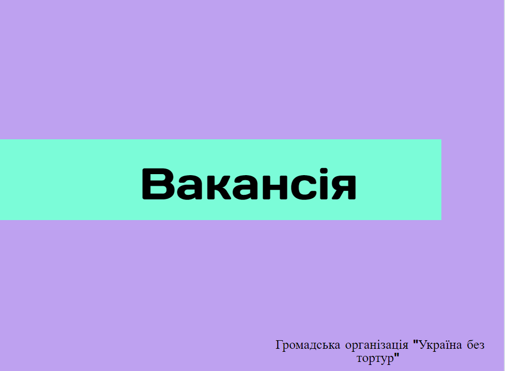 """Вакансія: Старший фахівець з програмної діяльності в ГО """"Україна без тортур"""""""