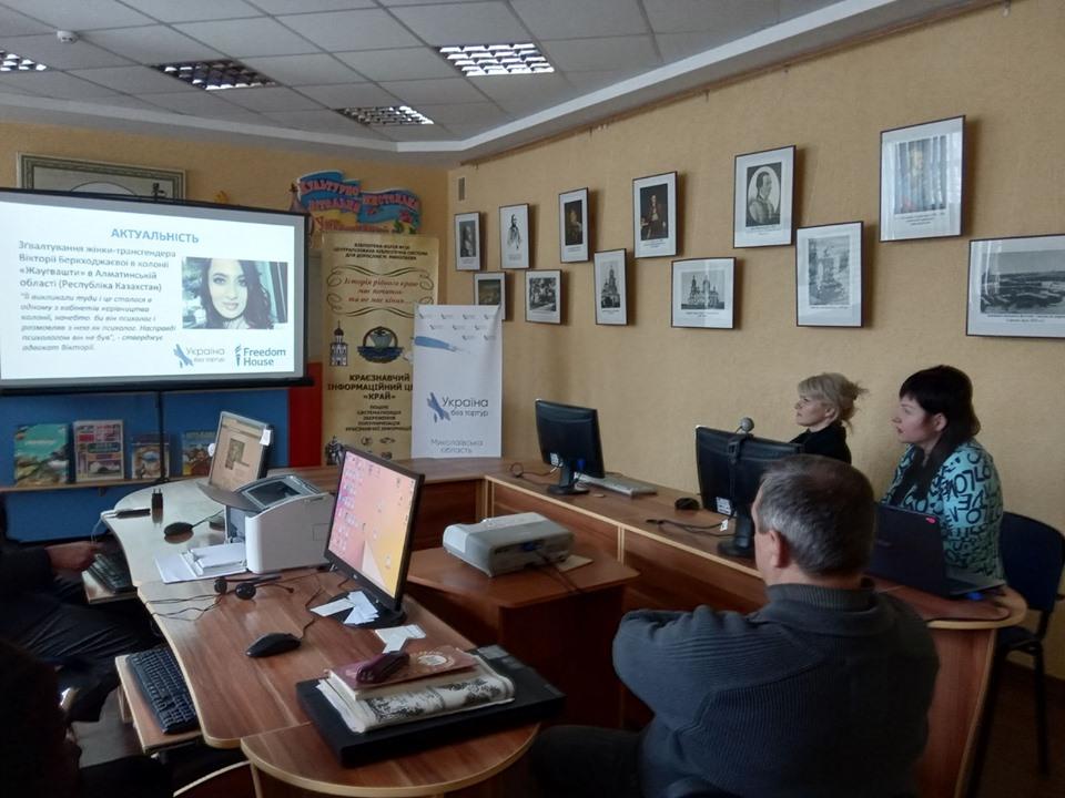 Ефективний захист ЛГБТІ-осіб позбавлених волі: дискусійне обговорення в Миколаєві