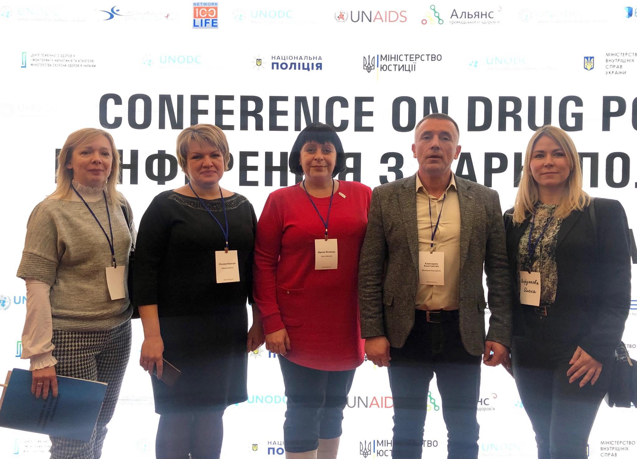 Друга конференція з  наркополітики в Україні