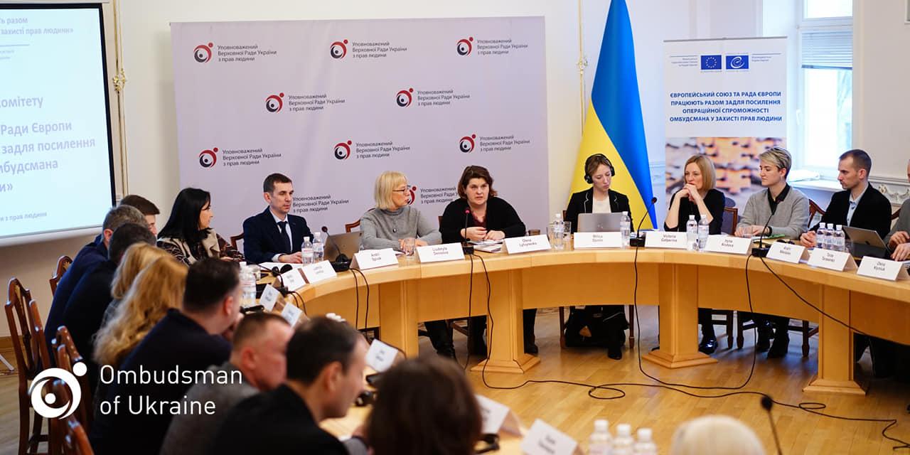Засідання Керівного комітету Проекту Європейського Союзу та Ради Європи