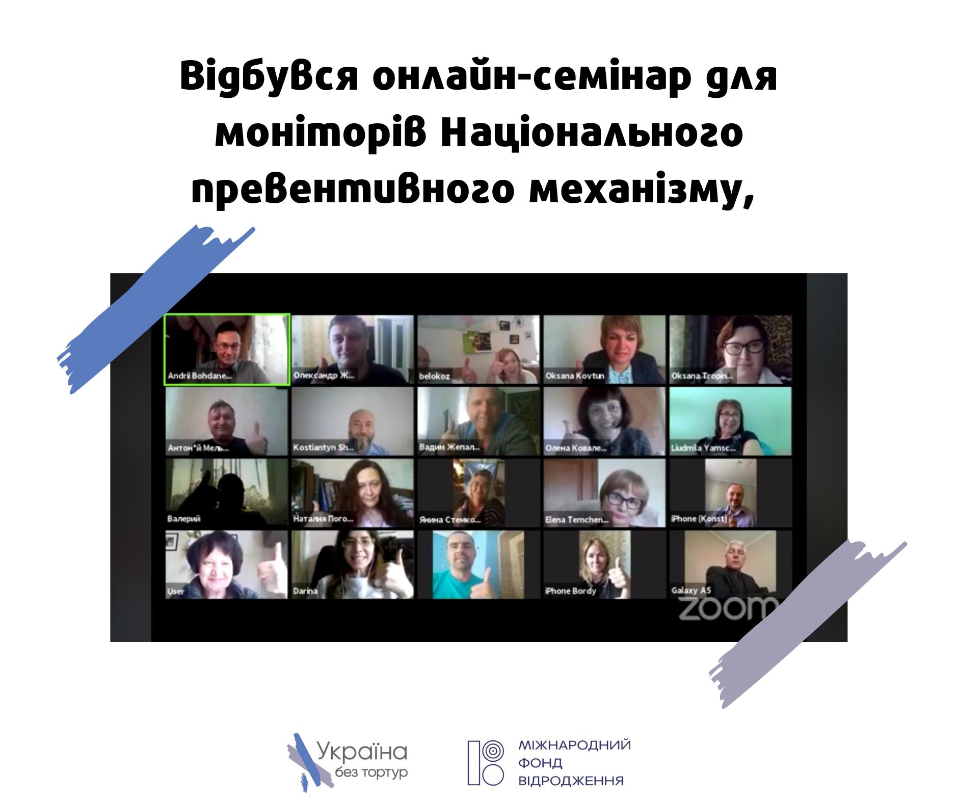 """Онлайн семінар ГО """"Україна без тортур""""для моніторів НПМ"""