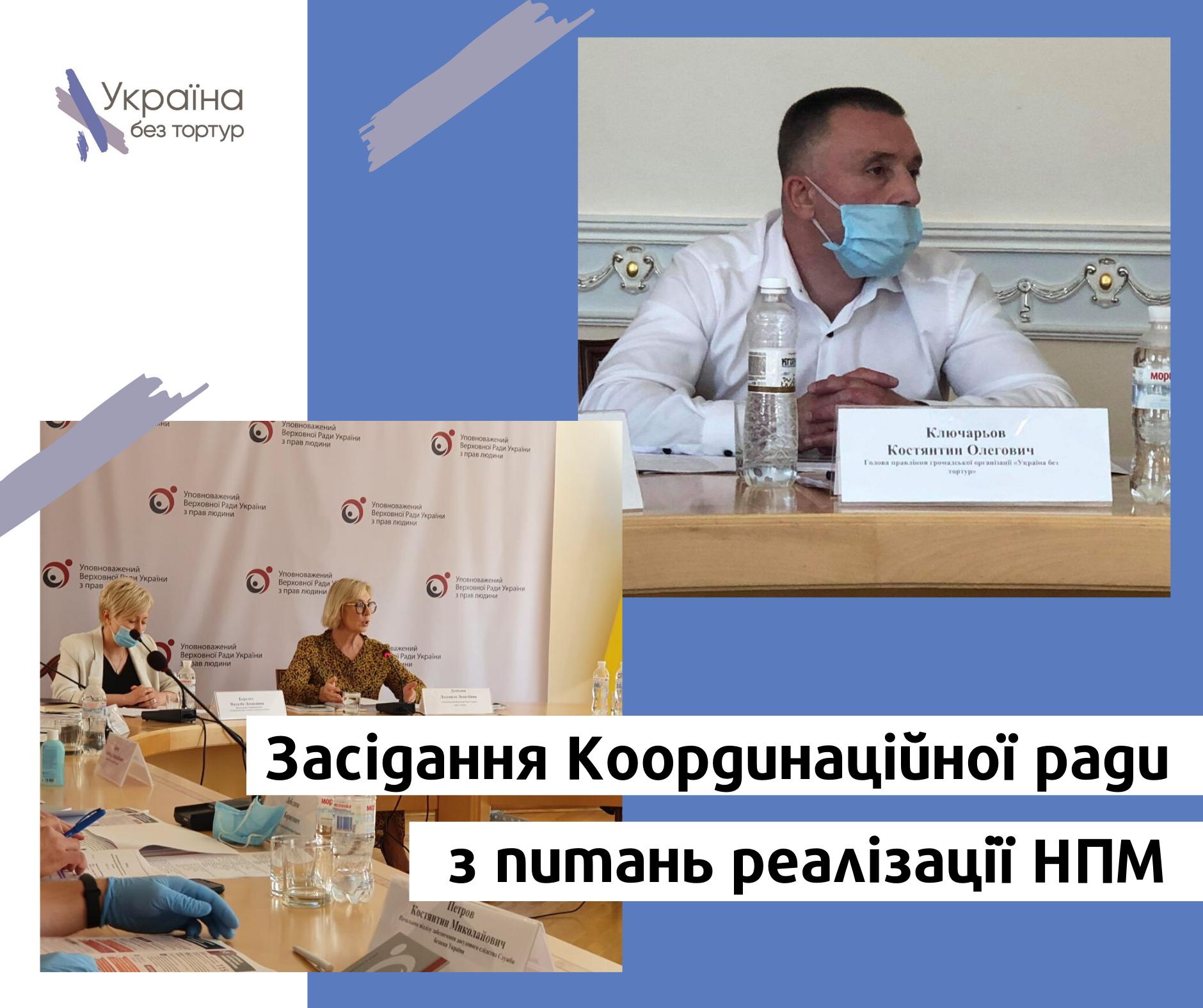 Засідання  Координаційної ради з питань реалізації НПМ