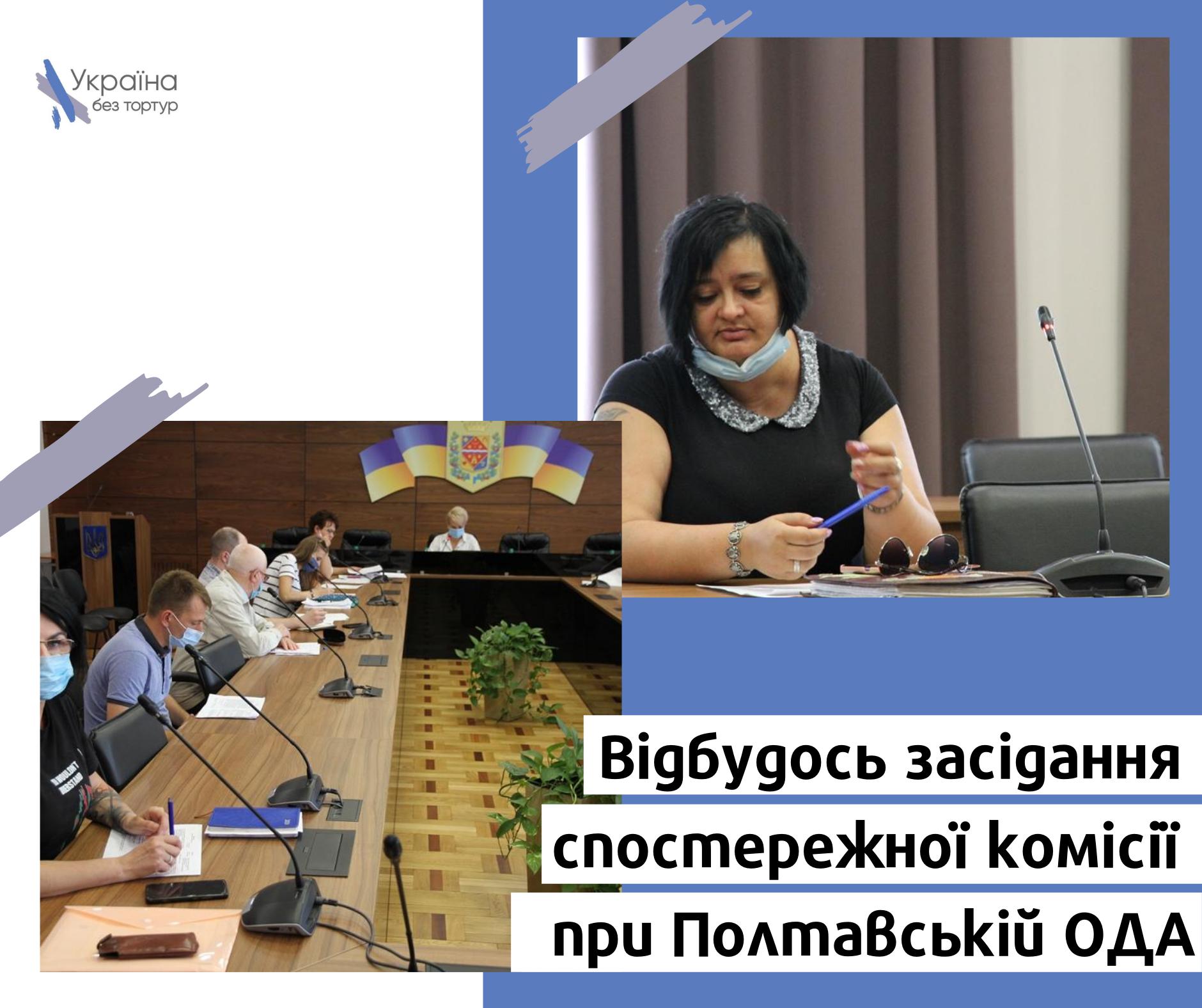 Відбулося засідання спостережної комісії при Полтавській ОДА