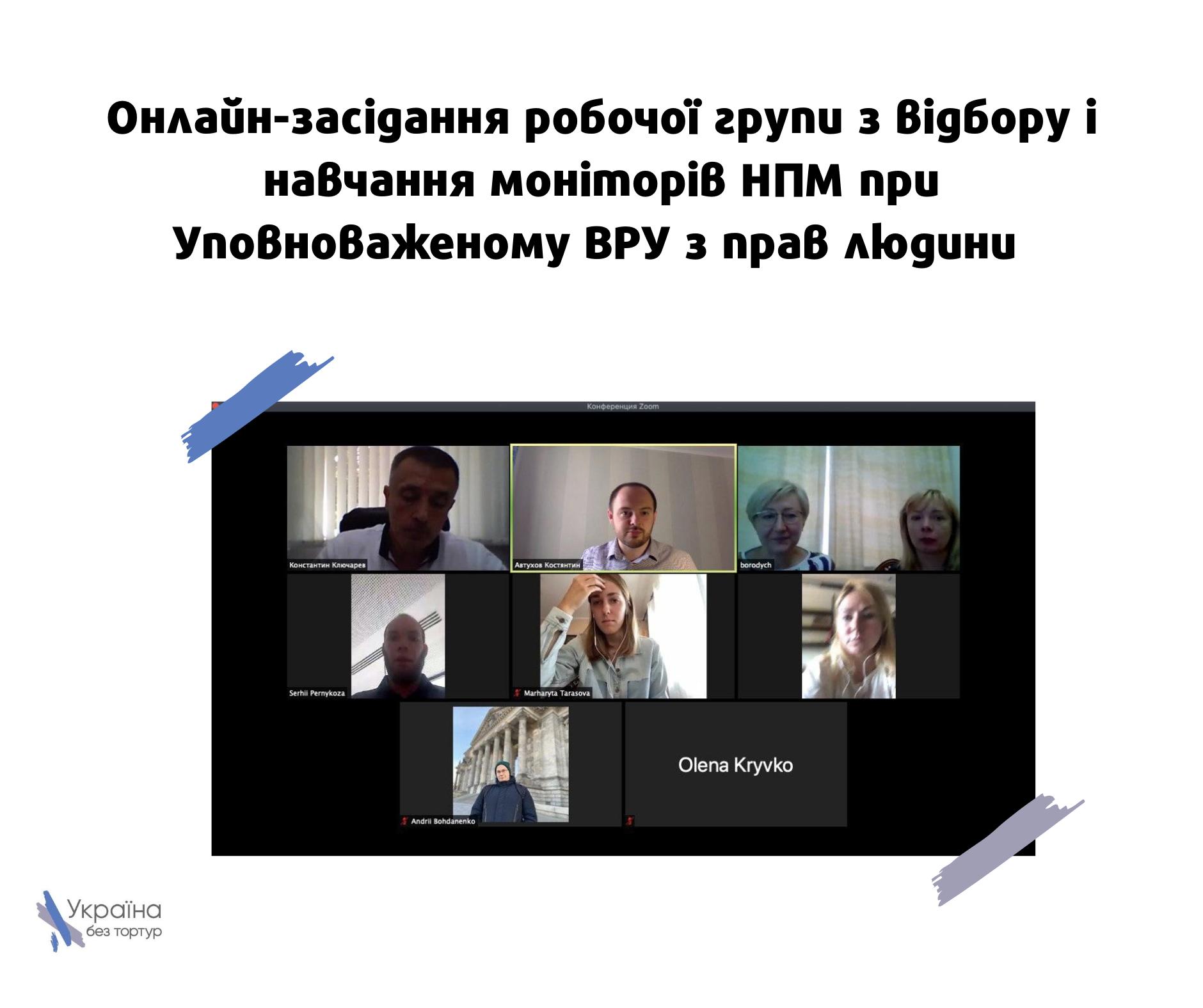 Онлайн-засідання робочої групи з відбору і навчання моніторів НПМ