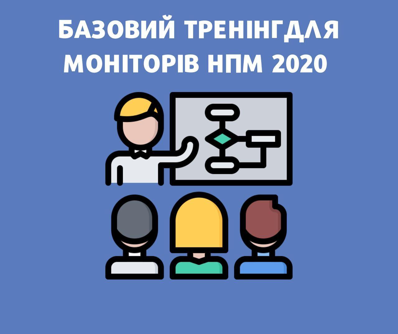 БАЗОВИЙ ТРЕНІНГ ДЛЯ МОНІТОРІВ НПМ 2020