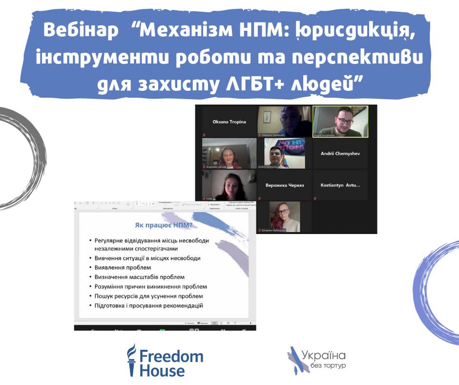 """Відбувся вебінар """"Механізм НПМ: юрисдикція, інструменти роботи та перспективи для захисту ЛГБТ+ людей"""""""