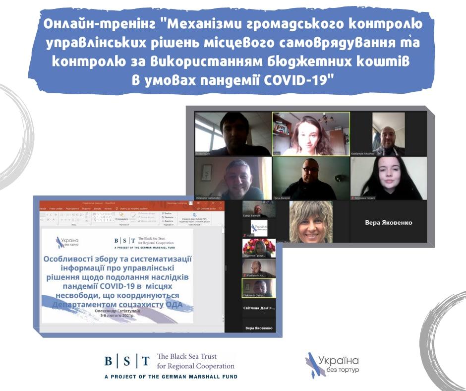 """Онлайн-тренінг """"Механізми громадського контролю управлінських рішень місцевого самоврядування та контролю за використанням бюджетних коштів в умовах пандемії COVID-19"""""""