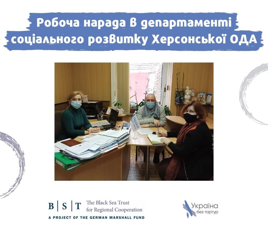 Робоча нарада в департаменті соціального розвитку Херсонської ОДА