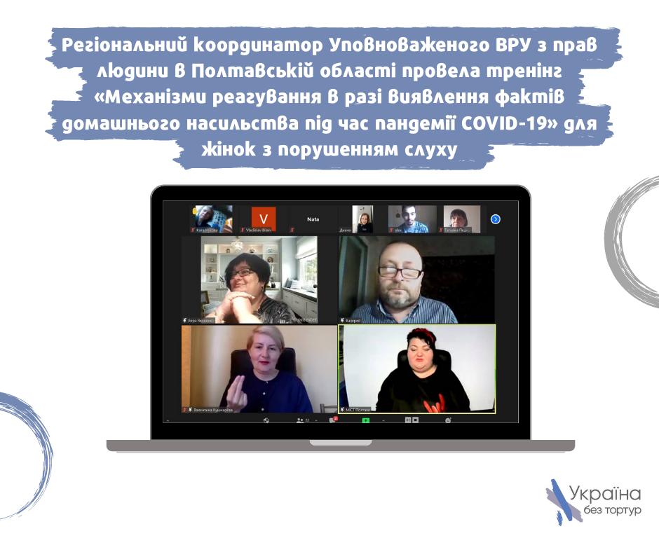 Регіональний координатор Уповноваженого ВРУ з прав людини в Полтавській області провела тренінг «Механізми реагування в разі виявлення фактів домашнього насильства під час пандемії COVID-19» для жінок з порушенням слуху