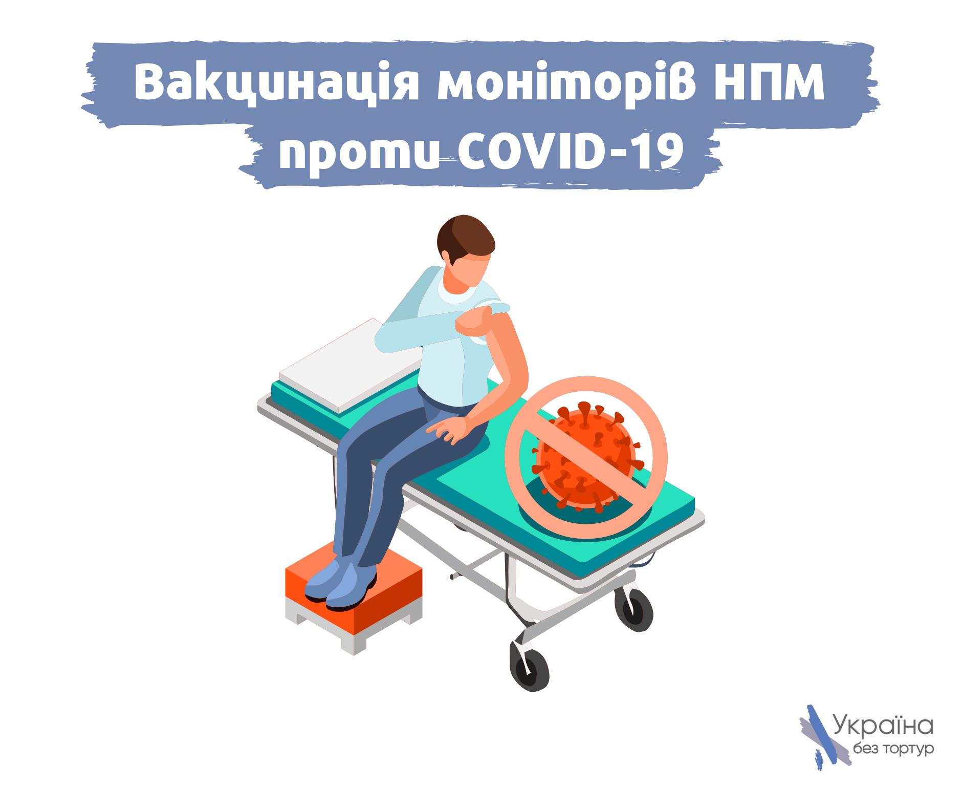 Вакцинація моніторів НПМ проти COVID-19