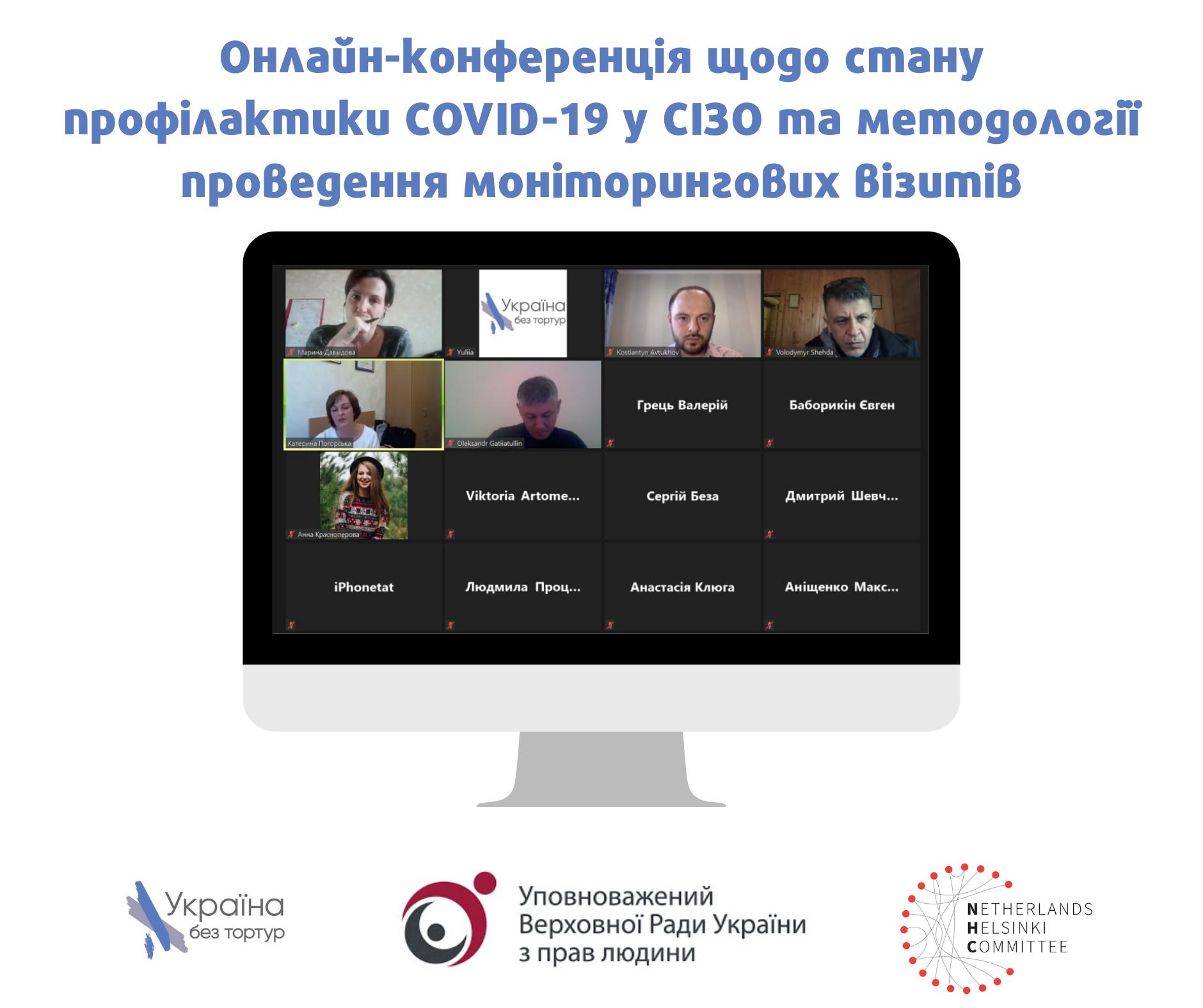 Відбулась онлайн-конференція щодо стану профілактики COVID-19 у СІЗО та методології проведення моніторингових візитів