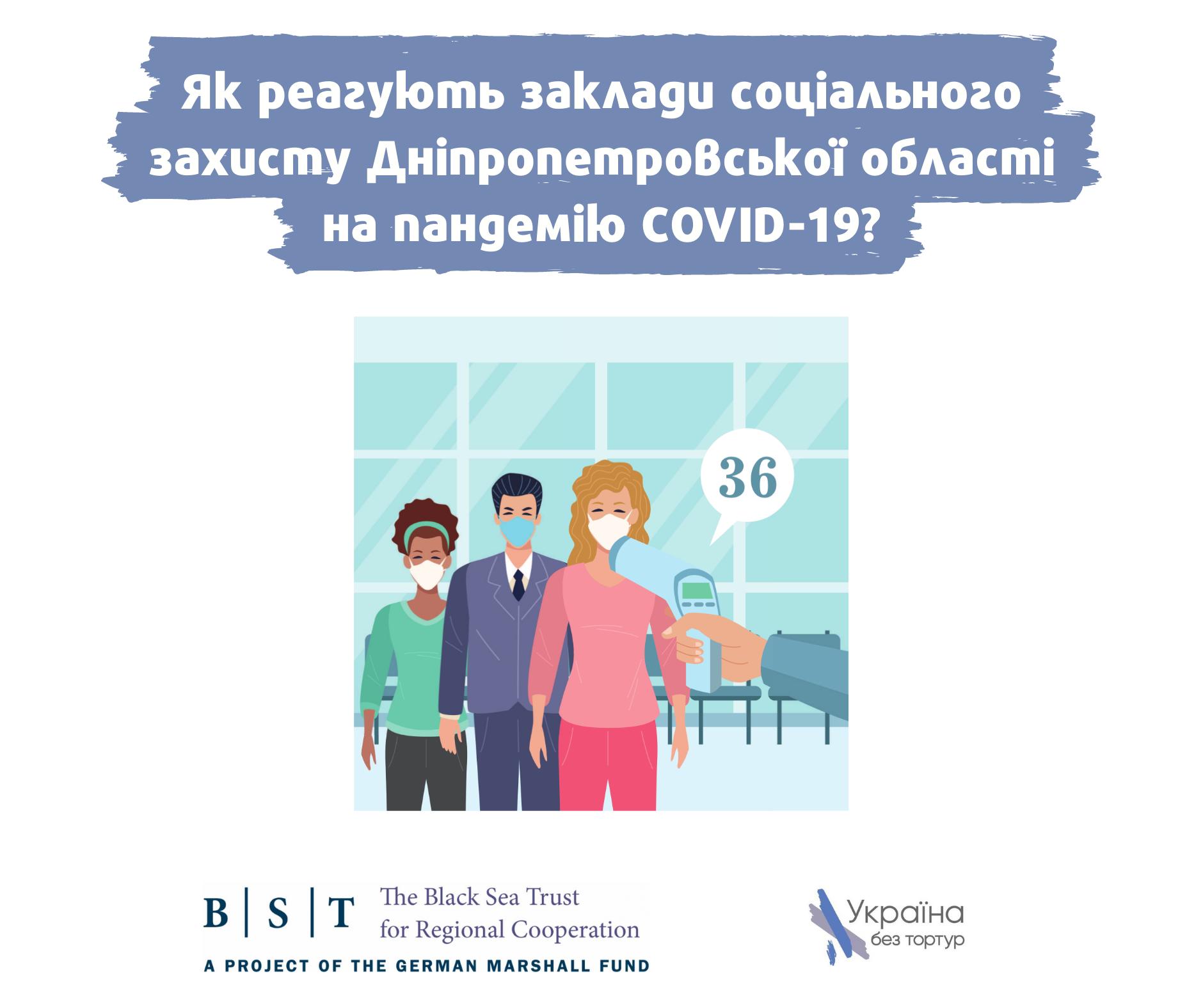 Як реагують заклади соціального захисту Дніпропетровської області на пандемію COVID-19?