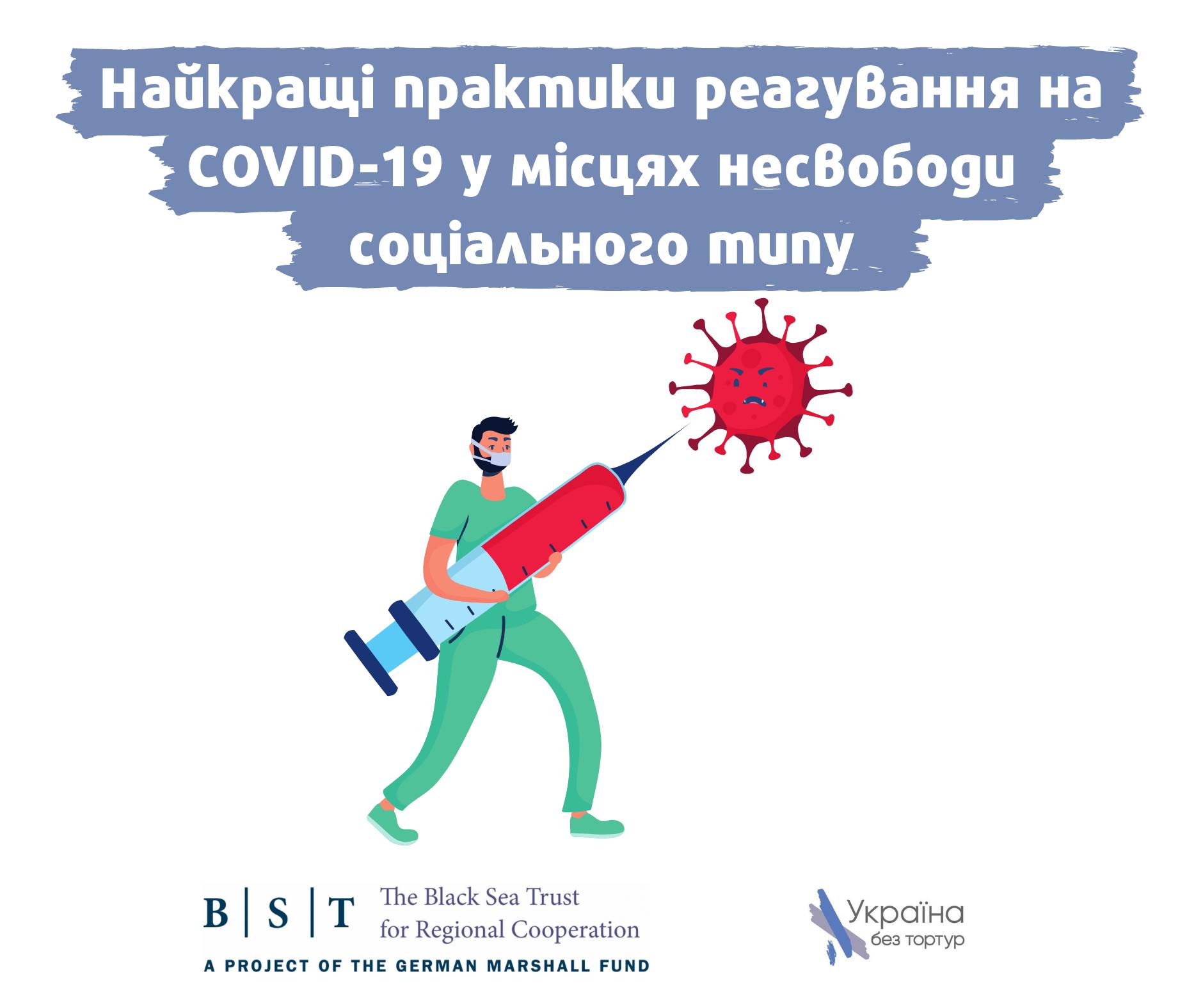 Найкращі практики реагування на COVID-19 у місцях несвободи соціального типу