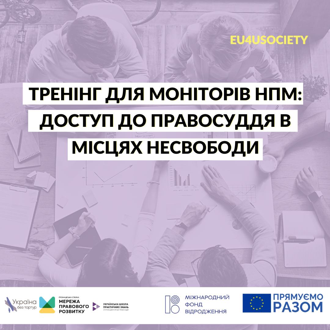 Тренінг про моніторинг права на доступ до правосуддя для моніторів НПМ 2021