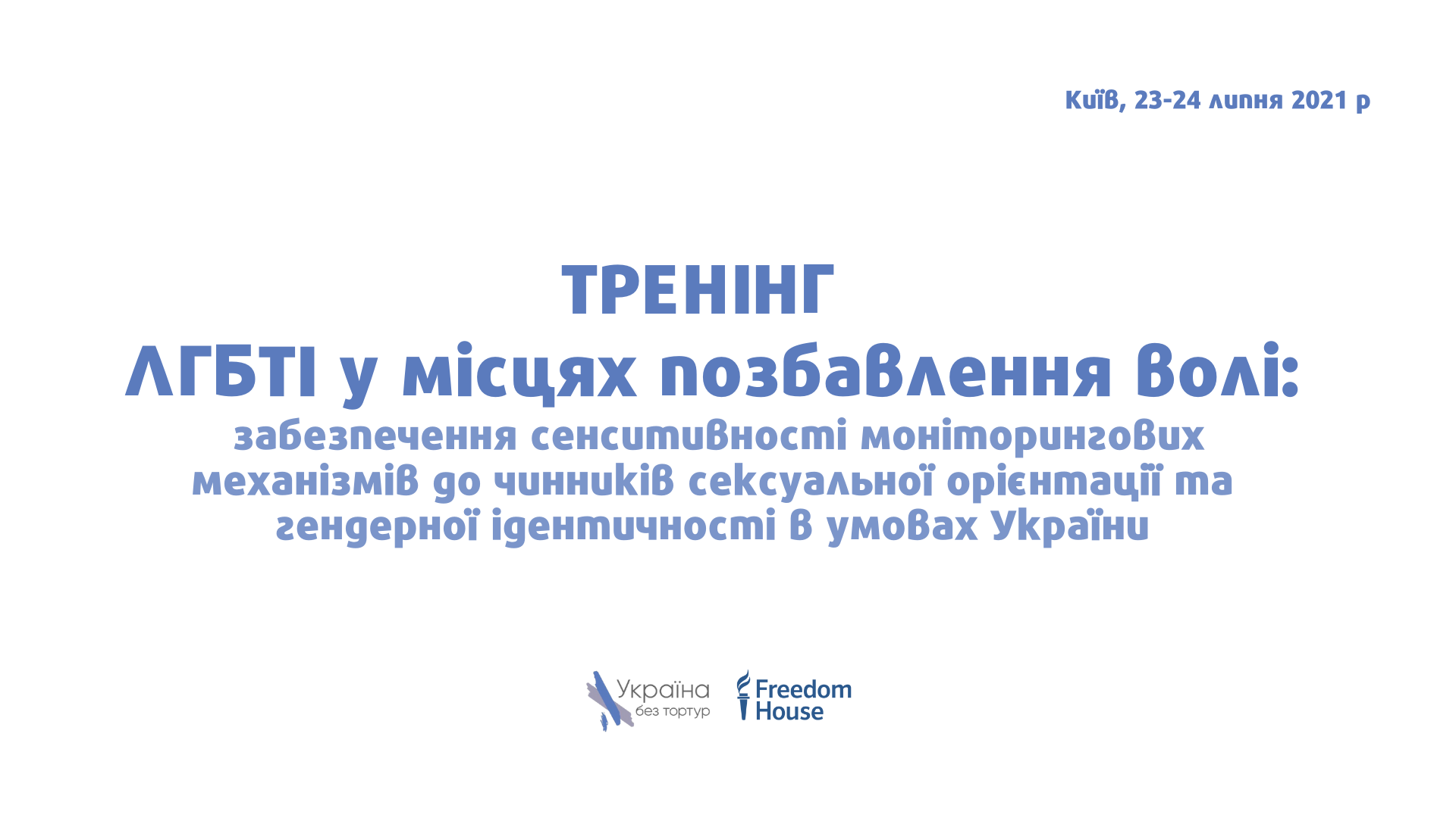 """ГО """"Україна без тортур"""" провела тренінг на тему ЛГБТ у місцях позбавлення волі"""