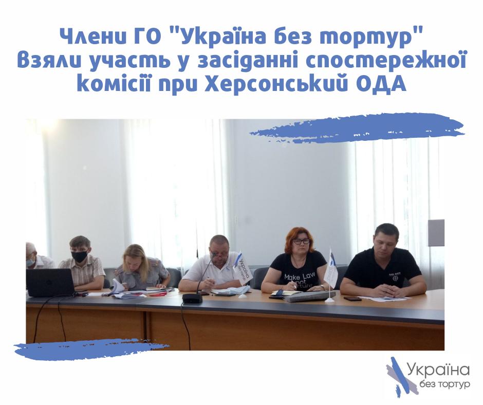 """Члени ГО """"Україна без тортур"""" взяли участь у засіданні спостережної комісії при Херсонський ОДА"""